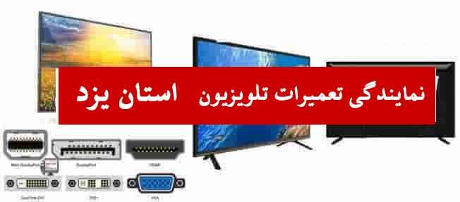 نصب تلویزیون و آنتن