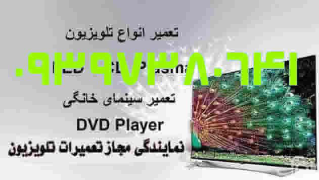 تعمیر تلویزیون در نجفآباد